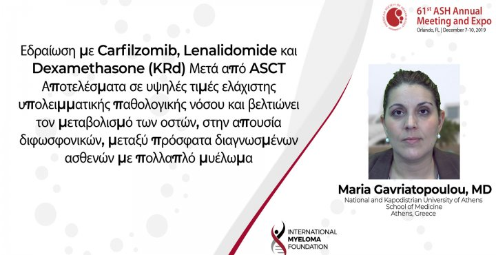 Dr. Maria Gavriatoupoulou